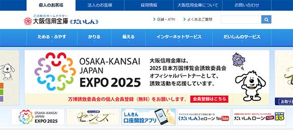 大阪信用金庫のサイトキャプチャ